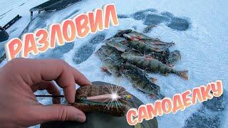 Зимняя рыбалка на Ладоге Ловля окуня на самодельную блесну Блесна Маралистик