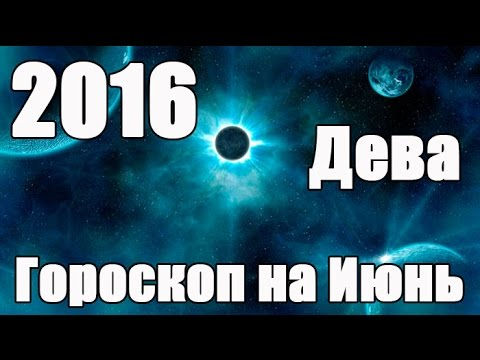 Гороскоп на август 2016 - ДЕВА