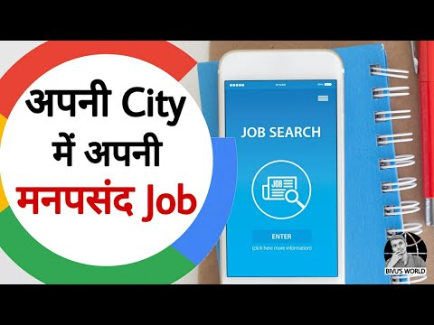 Best Job Search App !! How to Find Free Jobs Online !! Online Jobs Kaise Dhundhe !!