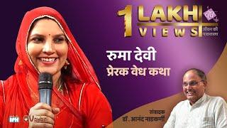 Ruma Devi & - Vikram Sing - Badal Pernanri Manase - Pune Vedh 2019
