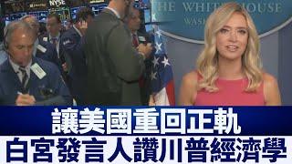 美經濟驚人逆轉 白宮發言人讚川普經濟學|新唐人亞太電視|20200610