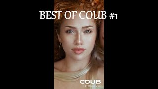 BEST OF COUB #1