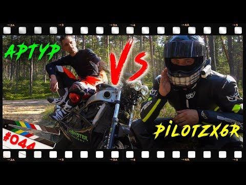 На спортах по лесу! Зачем? PilotZX6R Кинул мне Вызов! Бэкстейдж #44