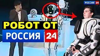 Робото-человек от Россия 24