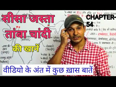 MINERALS RESOURCES   SILVER ZINC COPPER LED   INDIAN GEOGRAPHY IN HINDI FOR ALL GOV JOBS PREPARATION