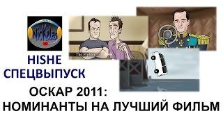 HISHE RUS: Номинанты Оскара на Лучший фильм 2011