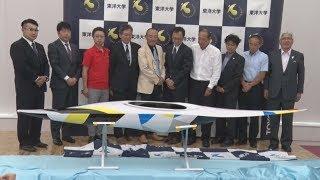 国産カヌーの開発を目指す東洋大などは1日、東京都内で記者会見し、完...