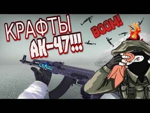 Контракты АК-47 Фиолетовое Барокко.ПЛЮС ФИШКА ОТ МЕНЯ!!!
