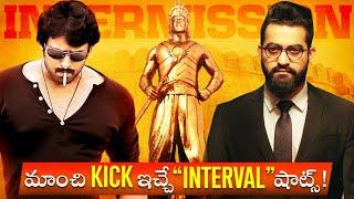 10 Best Interval Scenes In Telugu Movies | Part 1 | Legend, Baahubali, Jersey | Telugu | Thyview