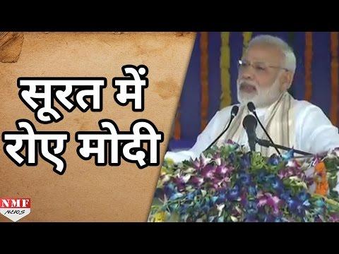 ऐसा क्या हुआ की Gujarat में Speech के वक्त Modi रोने लगे | MUST WATCH !!!