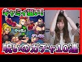 【モンストPART124】ストリートファイターコラボ!呪いの10連ガチャ【yuki】