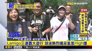 最新》Lamigo三連霸大遊行 球迷熱烈喝采氣氛High爆