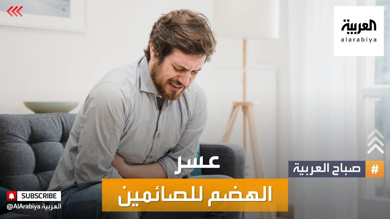 صورة فيديو : صباح العربية   أسباب عسر الهضم في رمضان