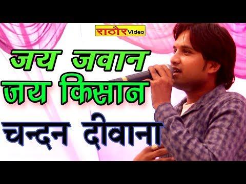 जय जवान जय किसान -- चन्दन दीवाना || Jai Jawan Jai Kisaan -- Chandan Deewana || Stage Show--Sultanpur