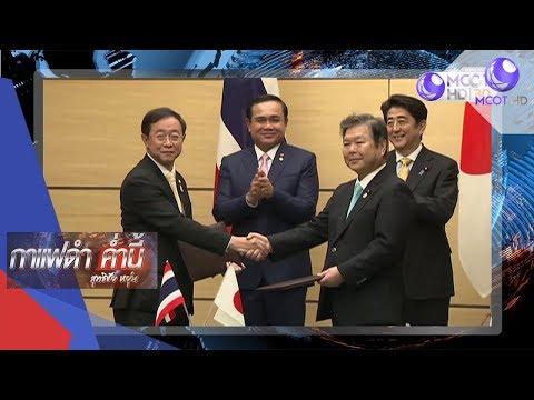 ไทยกับการเป็นประธานอาเซียน - วันที่ 14 Feb 2019