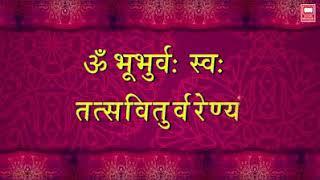 Gambar cover Gayatri mantra sadhna Sargam