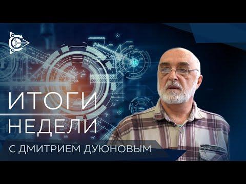 "Проект ""Двигатели Дуюнова"": итоги недели с 11.11 по 15.11.2019"