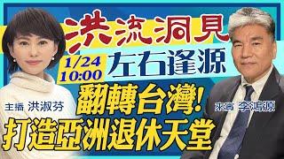 【主播出任務│洪流洞見】20210124翻轉台灣打造「退休天堂」世紀挑戰~精華版