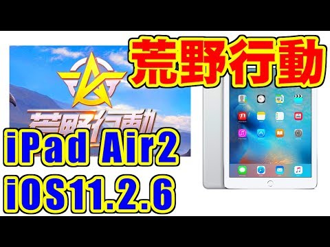 [荒野行動] iPad Air2 + iOS11.2.6 [KNIVES OUT]