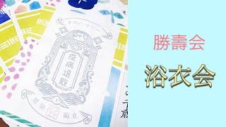 勝壽会 浴衣会 2020年8月22日