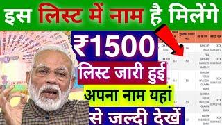 अभी अभी आ गए बैंक खाते में ₹1500 लिस्ट जारी| bank account mein a gaye 1500 rupaye list a gai
