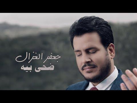 جعفر الغزال - ضحى بيه (حصرياً)   2018