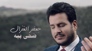 جعفر الغزال - ضحى بيه (حصرياً) | 2018