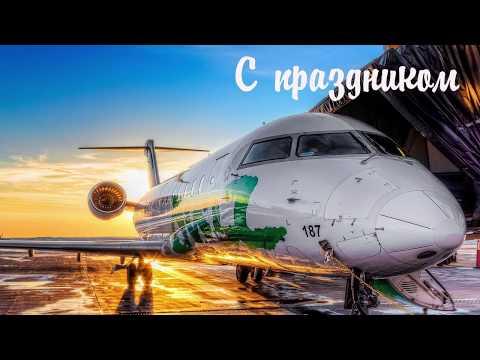 Поздравляем с днем гражданской авиации мира!Поздравительная открытка.