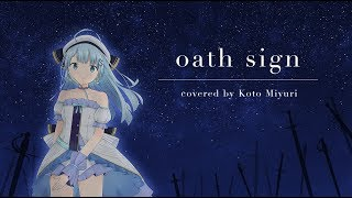 『oath sign』/LiSA(covered by 琴みゆり)【Fate/Zero OP】【歌ってみた】
