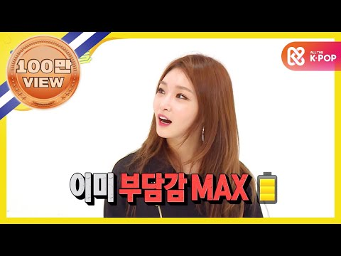 (Weekly Idol EP.317) CHUNGHA 2X faster version [청하 'Why Don't You Know' 2배속 댄스]