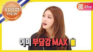 (Weekly Idol EP.317) CHUNGHA 2X faster version [청하