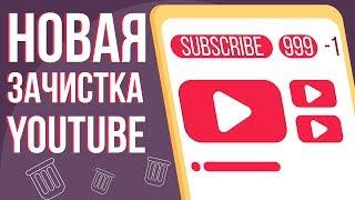Срочные новости! Новые правила ютуба 2018 - youtube списывает подписчиков! Исчезновение подписчиков.