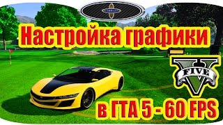 Настройка графики в ГТА 5 - 60 FPS. Настройки gta 5