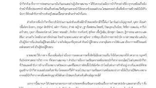 สมาคมกีฬาวอลเลย์บอลแห่งประเทศไทยประกาศรายชื่อนักกีฬาร่วมแข่งขัน VNL ชื่อเปลี่ยนตัว อยู่ลายละเอียด