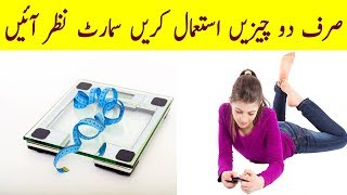 Weight Loss 2 kg in 1 Day - Just Fat Burn And Smart Slim Your Body 2 Items Used And Slim Smart Body