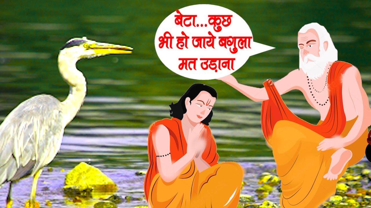 संत का आखिरी उपदेश   बगुला मत उड़ाना    बगुले और साधु की कहानी   Monk and Egret Story   #Sadhu