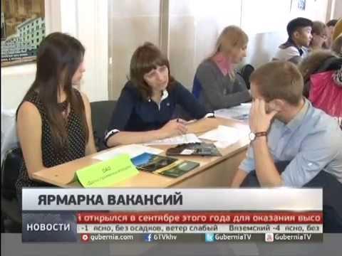 Ярмарка вакансий. Новости. GuberniaTV