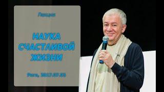 Александр Хакимов - 2017.07.03, Рига, Латвия, Наука счастливой жизни