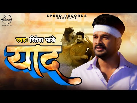 Ritesh Pandey का रुला देने वाला दर्द भरा गीत 2020   Yaad   याद   Bhojpuri Sad Songs New 2020