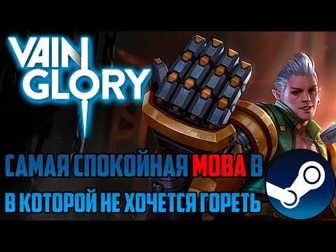 видео: vainglory | Обзор новой moba в steam | Почему она лучше Доты 2?