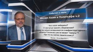 Михаил Хазин в Политкафе ч.2