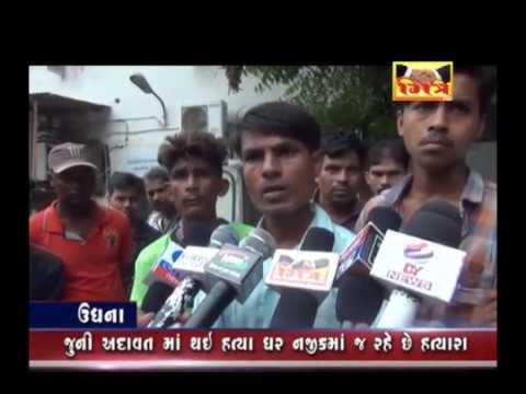 MITRA - NEWS : UDHNA MURDER