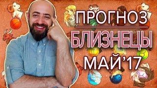 Гороскоп БЛИЗНЕЦЫ Май 2017 год. Ведическая Астрология