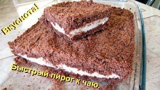 Насыпной Пирог с творожной начинкой. Все так просто и очень вкусно!