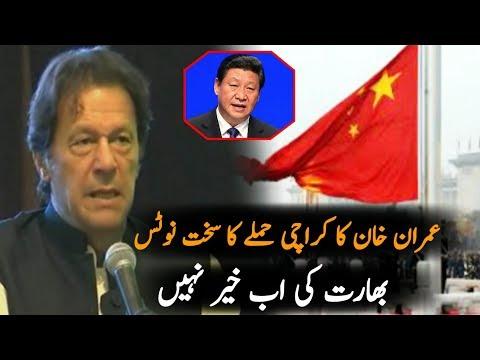 Prime Minister Imran Khan Statement On Karachi News ||Imran Khan Latest News and Updates