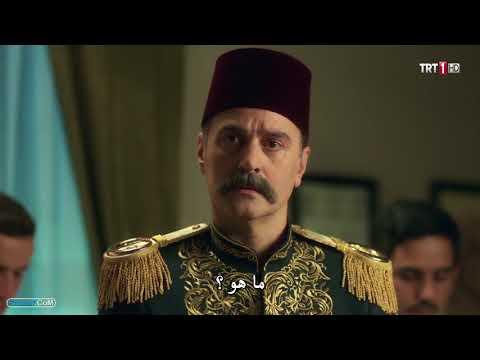 مسلسل السلطان عبد الحميد الثاني الحلقة 22