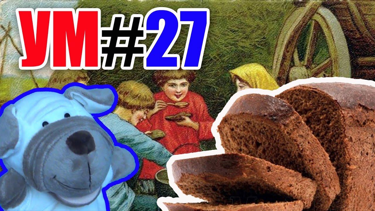 УМ #27 — Удивительный мир. Откуда берется хлеб? Наше_всё!