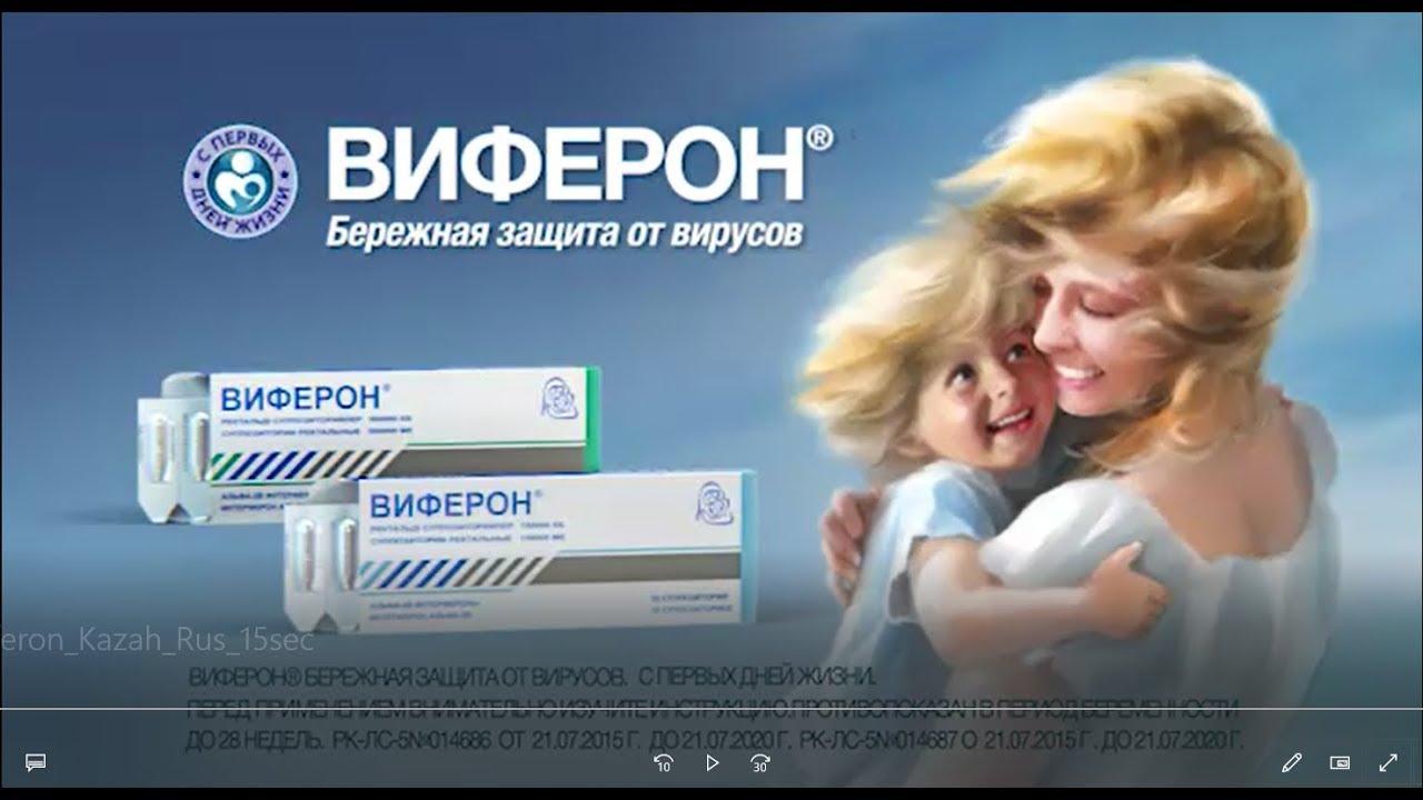 ВИФЕРОН - бережная защита от вирусов для детей и взрослых ...