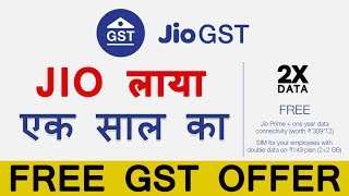 Reliance jio has introduced a new offer - jiogst starter kit worth rs 1,999 comes with free 4g wifi hotspot device and one year data plan. plan...