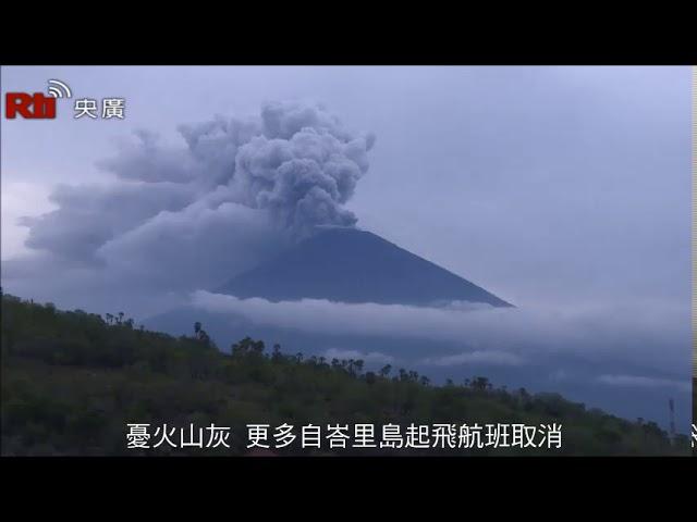 Vulkanausbruch auf Bali【德語】